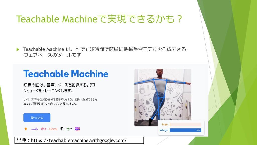 Teachable Machineで実現できるかも?  Teachable Machine ...