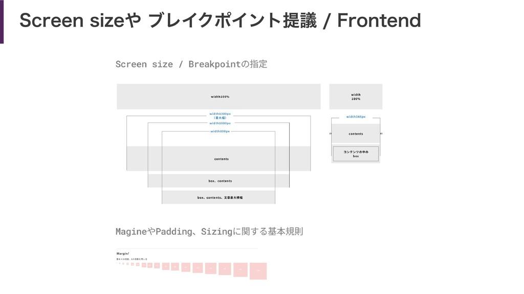 Screen sizeや ブレイクポイント提議 / Frontend