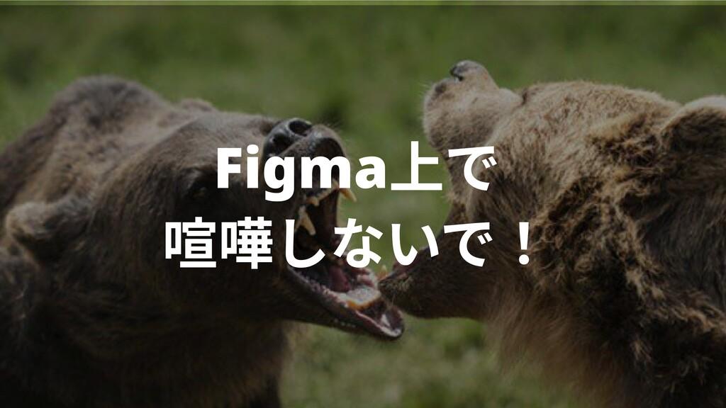Figma上で  喧嘩しないで!