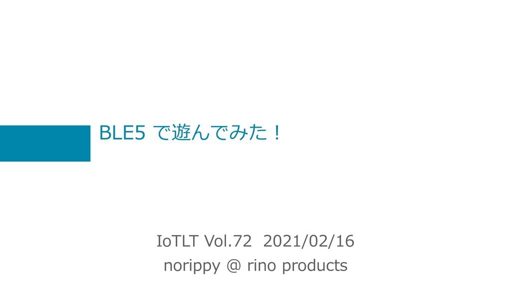BLE5 で遊んでみた︕ IoTLT Vol.72 2021/02/16 norippy @ ...