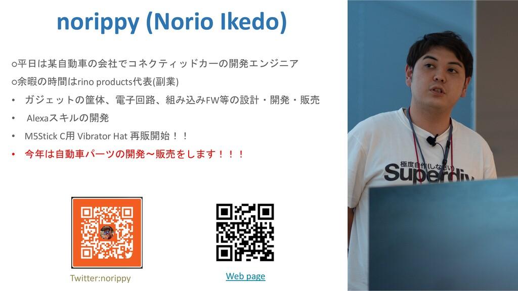 norippy (Norio Ikedo) ○平日は某自動車の会社でコネクティッドカーの開発エ...
