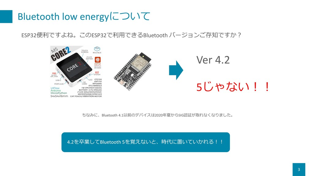Bluetooth low energyについて 3 ESP32便利ですよね。このESP32で...