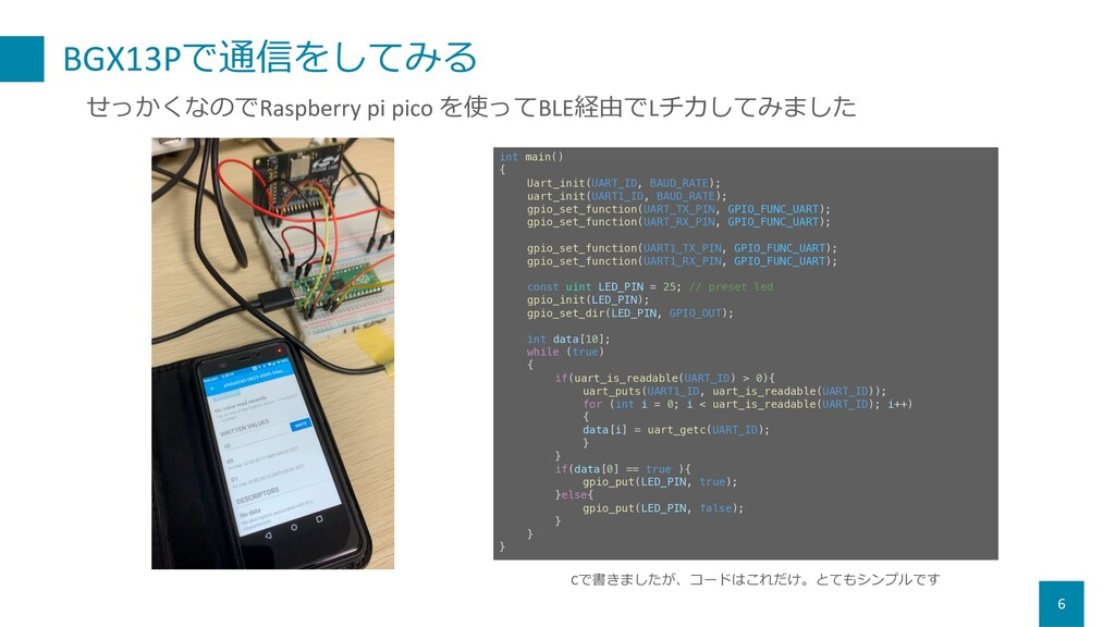 BGX13Pで通信をしてみる 6 せっかくなのでRaspberry pi pico を使ってB...