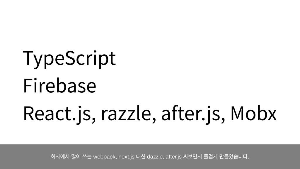 TypeScript Firebase React.js, razzle, after.js,...
