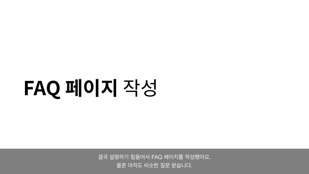 FAQ ѾҴ ࢸݺೞӝ ൨ٜযࢲ FAQ ಕܳ ೮যਃ.  ޛۿ ইب ࠺तೠ ޙ...
