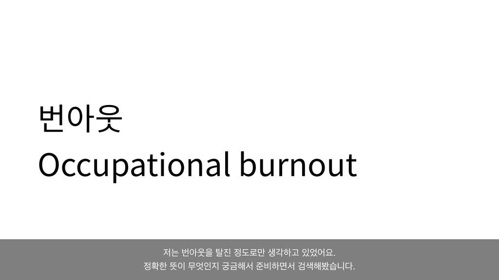 Occupational burnout ח ߣইਓਸ ఎ ب۽݅ ࢤпೞҊ যਃ....