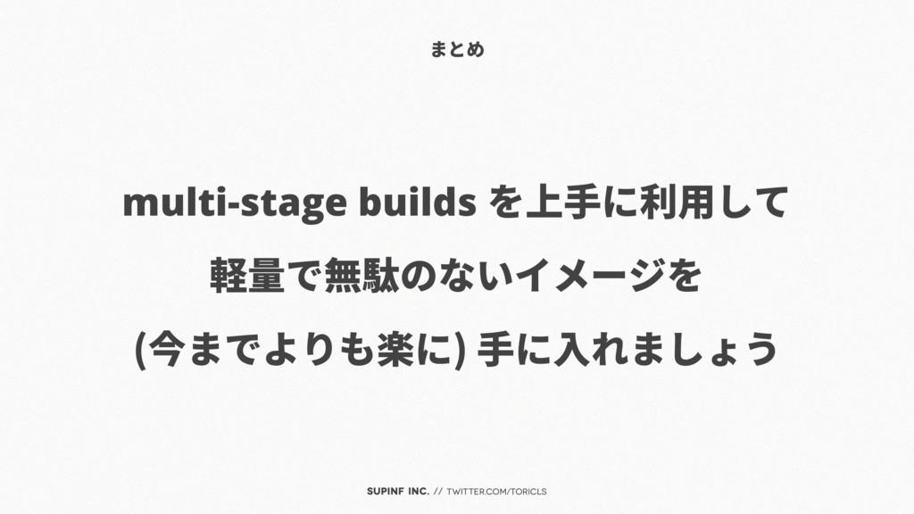 SUPINF Inc. // twitter.com/toricls ƫƕƮ multi-st...