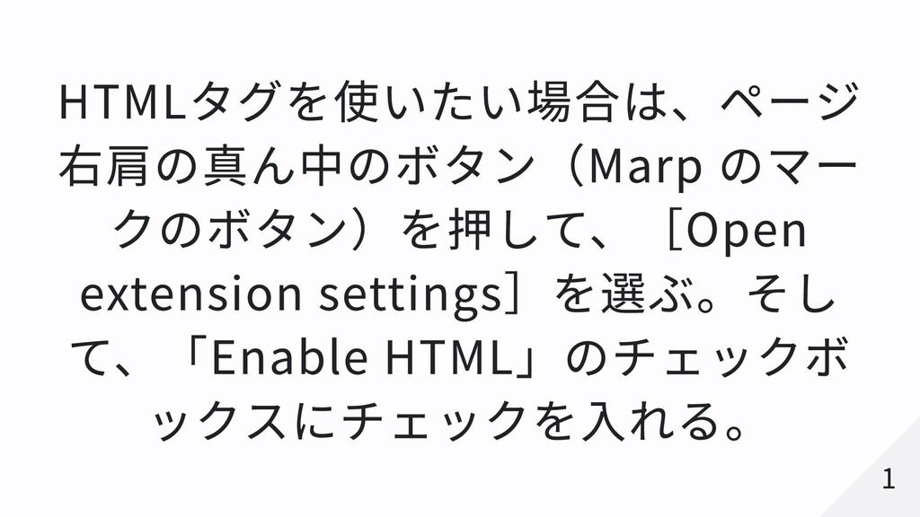 HTMLタグを使いたい場合は、ページ 右肩の真ん中のボタン(Marp のマー クのボタン)を押...