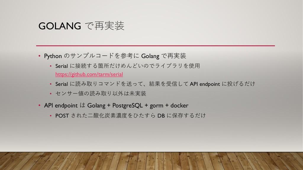 GOLANG  • Python &!%/- Golang .29 •...