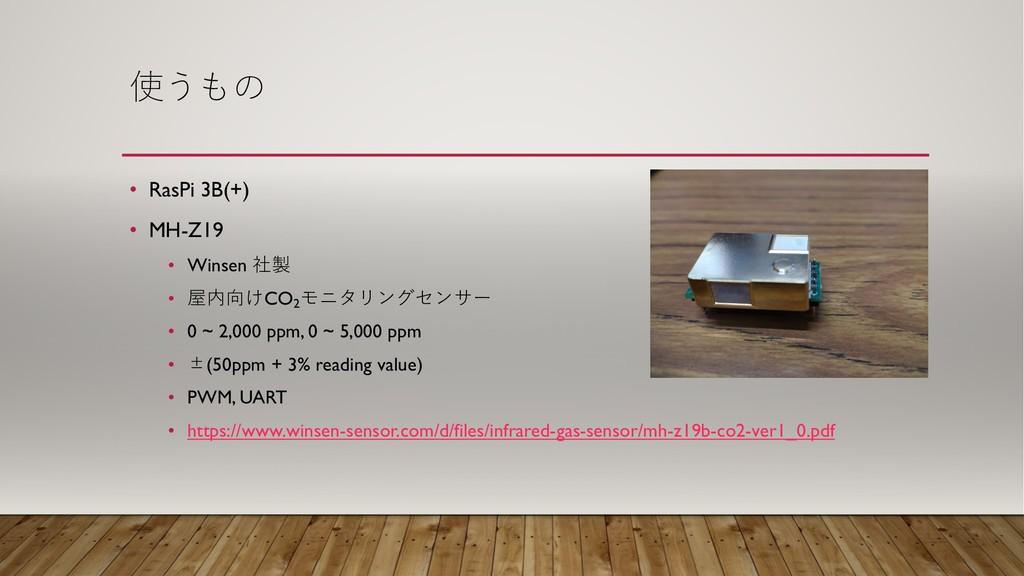 • RasPi 3B(+) • MH-Z19 • Winsen  • C...