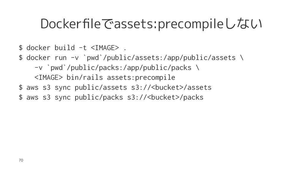 Dockerfileでassets:precompileしない $ docker build -...