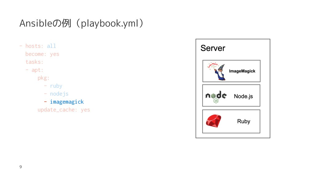 Ansibleの例(playbook.yml) - hosts: all become: ye...