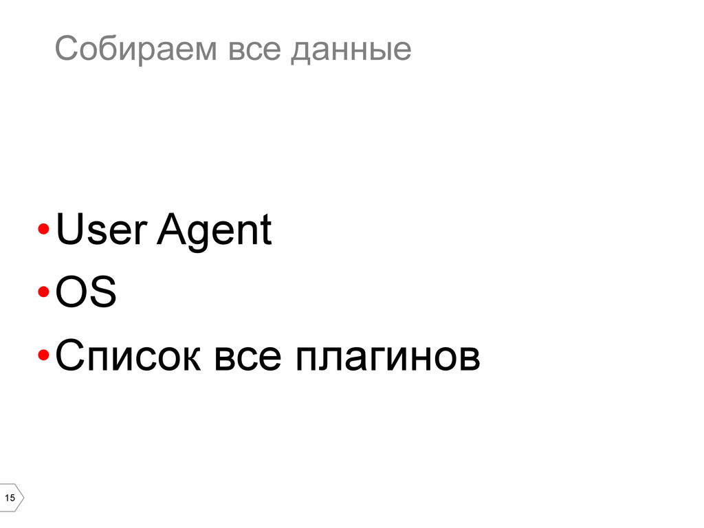 15 Собираем все данные •User Agent •OS •Спис...