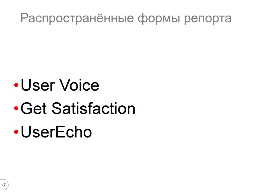 17 Распространённые формы репорта •User Voice ...
