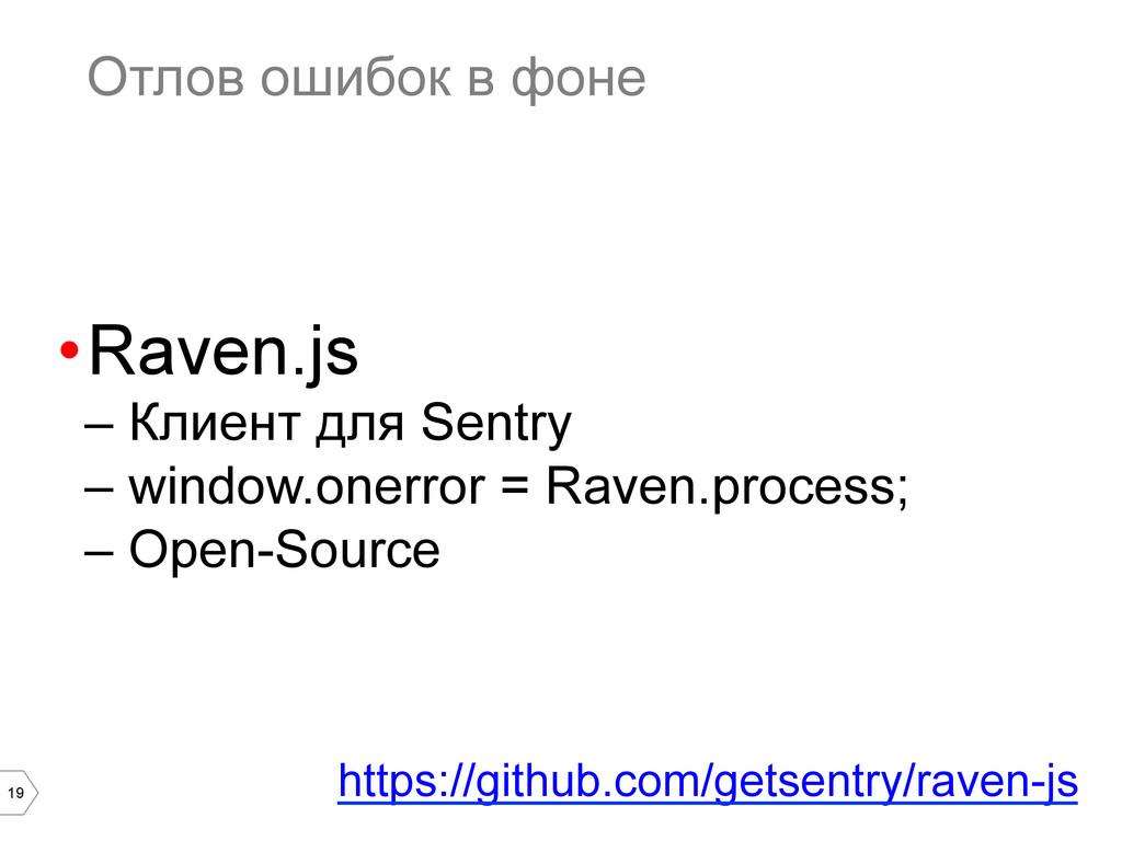 19 Отлов ошибок в фоне •Raven.js – Клиент для...