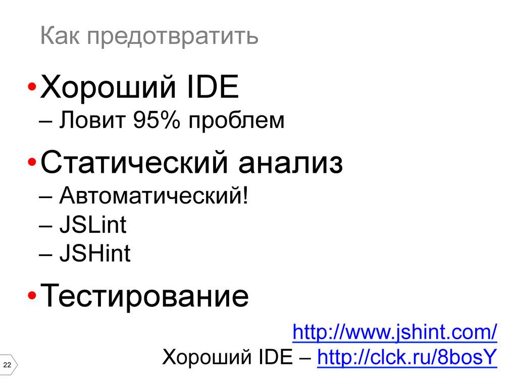22 Как предотвратить •Хороший IDE – Ловит 95%...