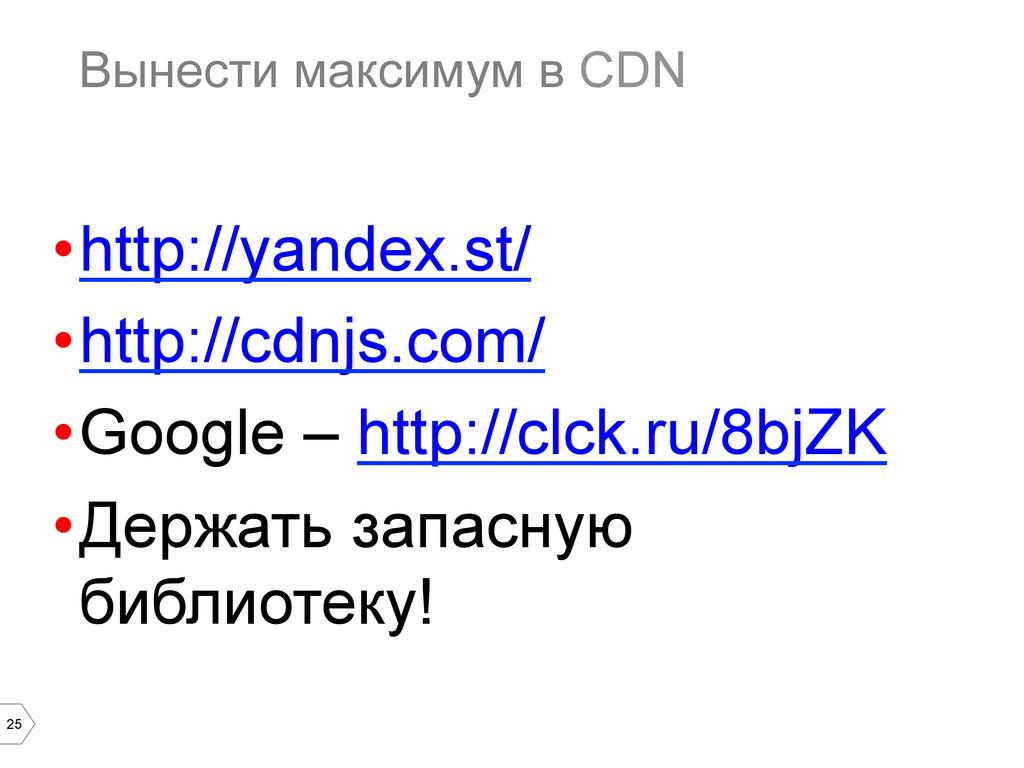 25 Вынести максимум в CDN •http://yandex.st/ •...