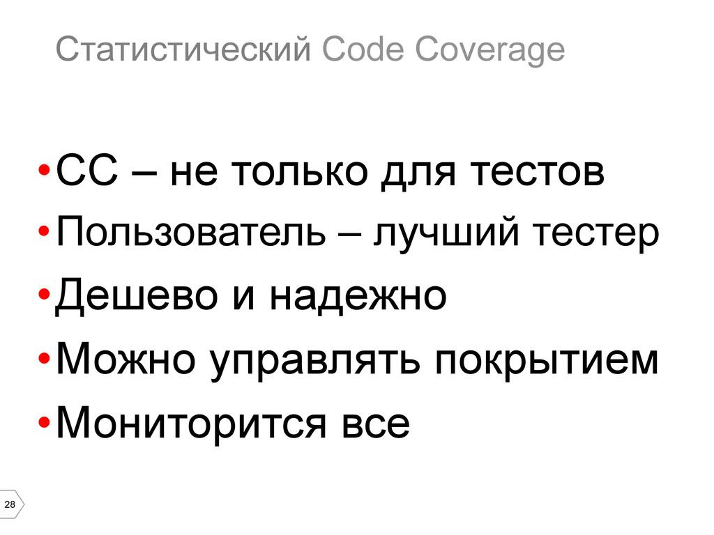 28 Статистический Code Coverage •СС – не тольк...