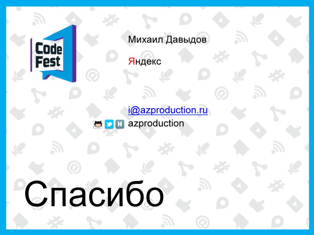 Михаил Давыдов Яндекс i@azproduction.ru azprodu...