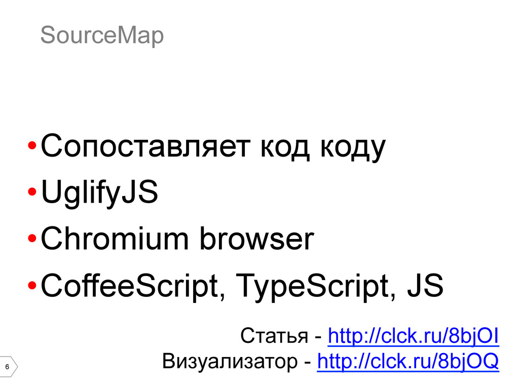 6 SourceMap •Сопоставляет код коду •UglifyJS ...