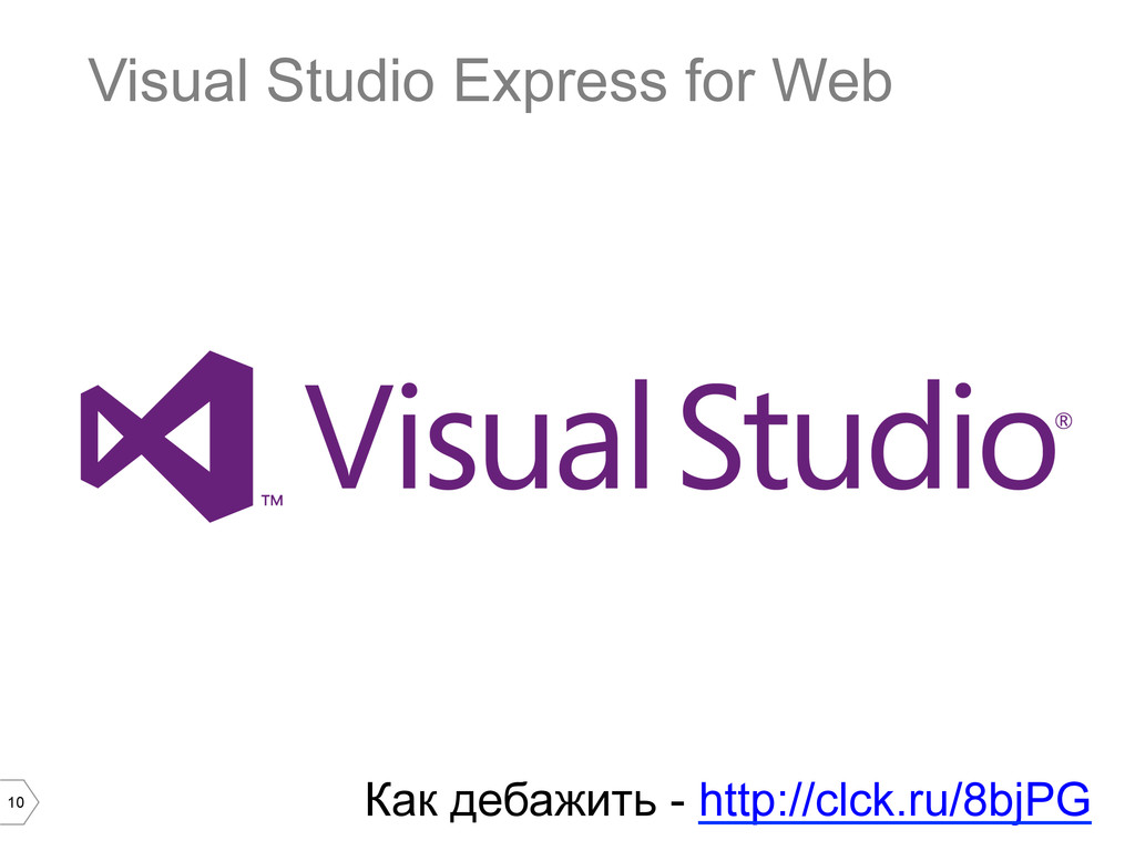 10 Visual Studio Express for Web Как дебажить -...