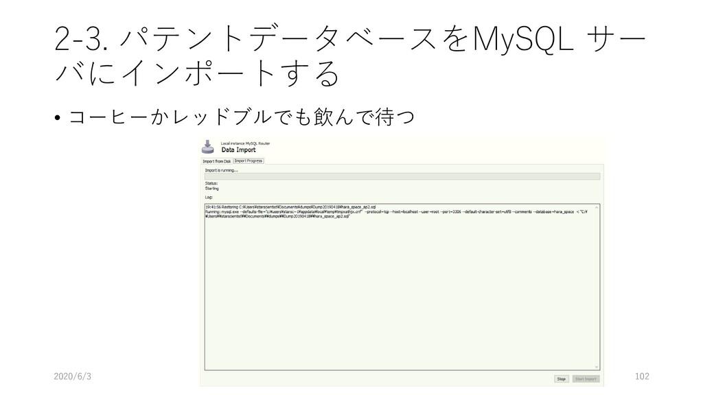 2-3. パテントデータベースをMySQL サー バにインポートする • コーヒーかレッドブル...