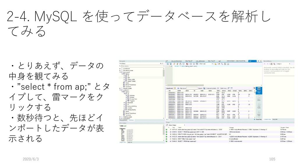 2-4. MySQL を使ってデータベースを解析し てみる 2020/6/3 105 ・とりあ...