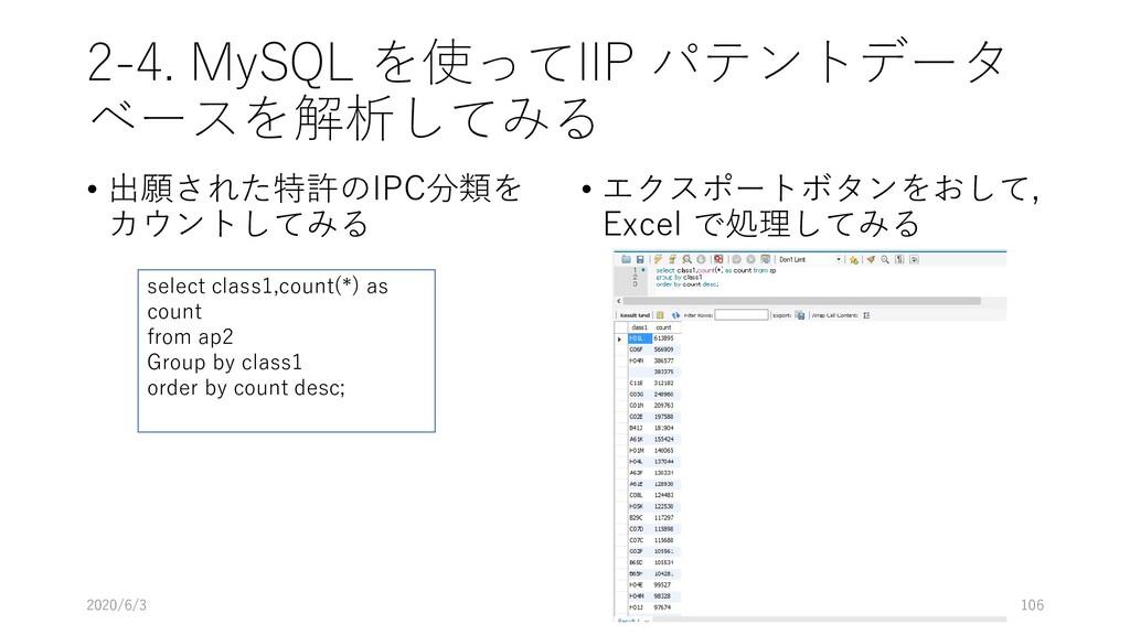 2-4. MySQL を使ってIIP パテントデータ ベースを解析してみる • 出願された特許...