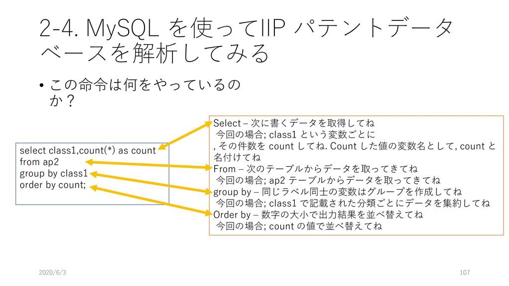2-4. MySQL を使ってIIP パテントデータ ベースを解析してみる • この命令は何を...