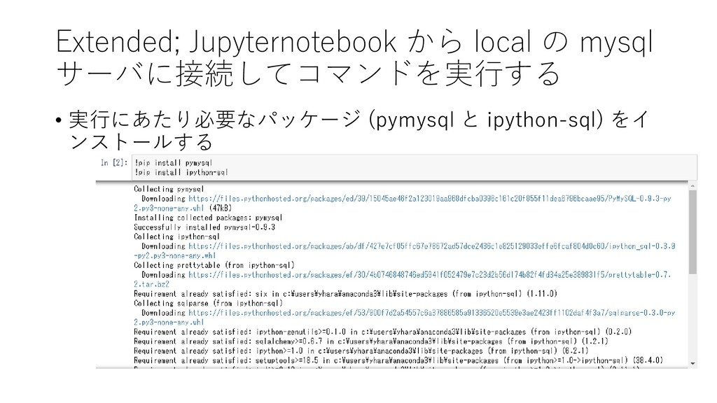 Extended; Jupyternotebook から local の mysql サーバに...