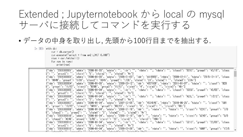 Extended ; Jupyternotebook から local の mysql サーバ...