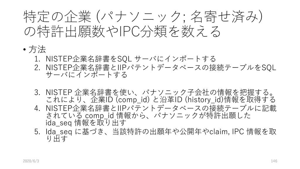特定の企業 (パナソニック; 名寄せ済み) の特許出願数やIPC分類を数える • 方法 1. ...