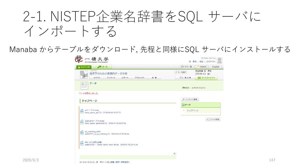 2-1. NISTEP企業名辞書をSQL サーバに インポートする 2020/6/3 147 ...