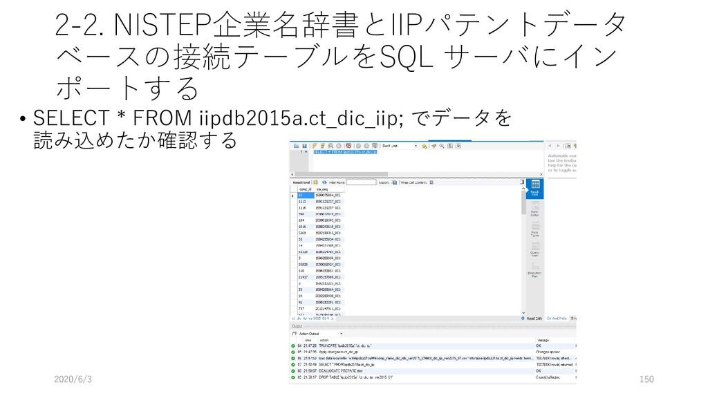 2-2. NISTEP企業名辞書とIIPパテントデータ ベースの接続テーブルをSQL サーバに...