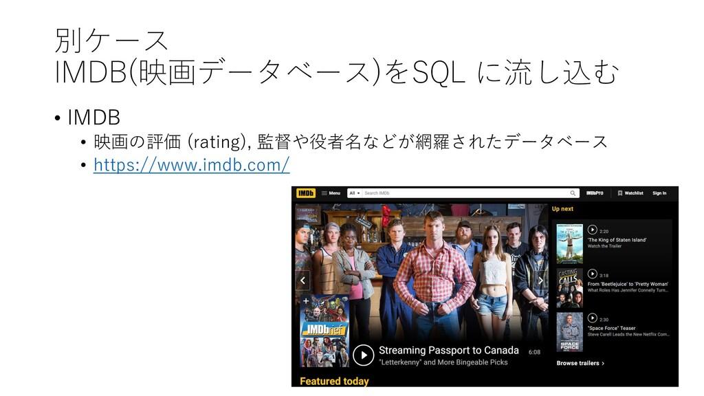 別ケース IMDB(映画データベース)をSQL に流し込む • IMDB • 映画の評価 (r...