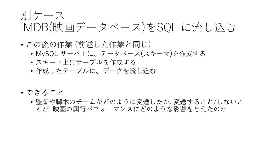 別ケース IMDB(映画データベース)をSQL に流し込む • この後の作業 (前述した作業と...