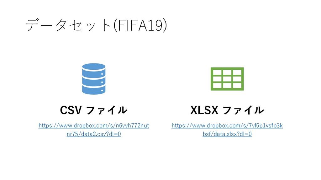 データセット(FIFA19) CSV ファイル https://www.dropbox.com...