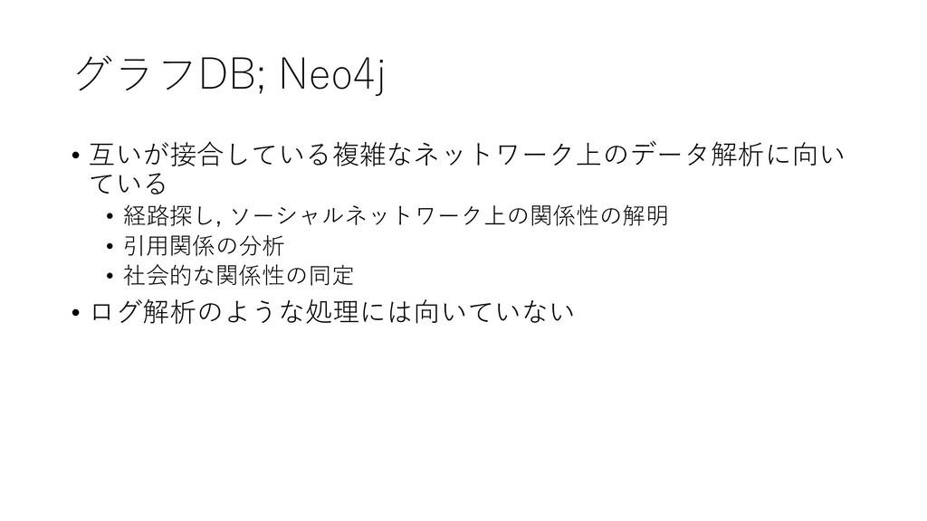 グラフDB; Neo4j • 互いが接合している複雑なネットワーク上のデータ解析に向い ている...