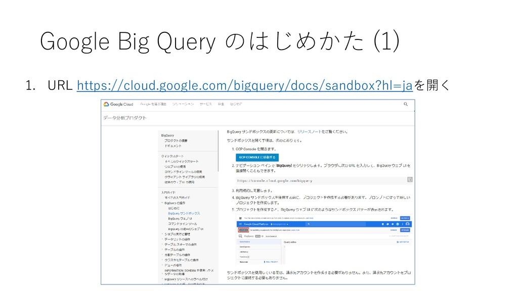Google Big Query のはじめかた (1) 1. URL https://clou...