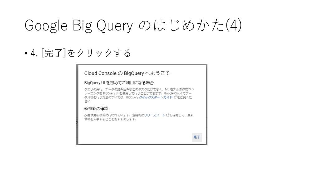Google Big Query のはじめかた(4) • 4. [完了]をクリックする