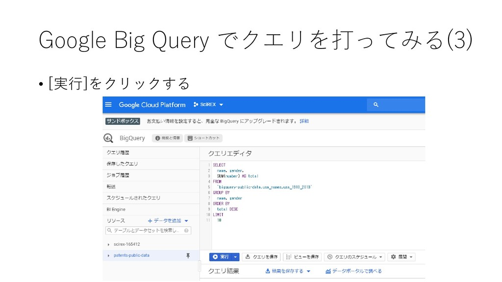 Google Big Query でクエリを打ってみる(3) • [実行]をクリックする