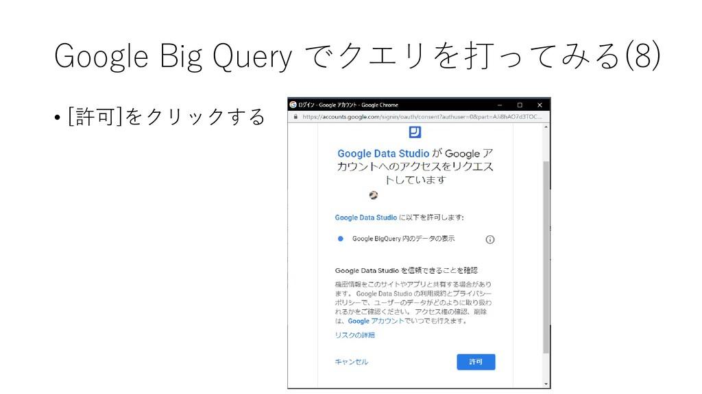 Google Big Query でクエリを打ってみる(8) • [許可]をクリックする