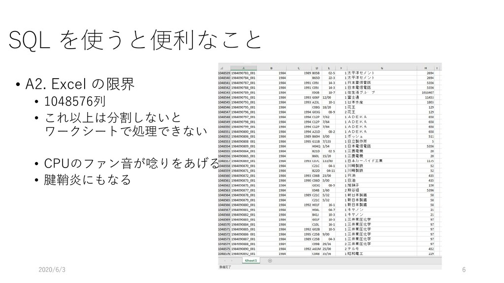 SQL を使うと便利なこと • A2. Excel の限界 • 1048576列 • これ以上...