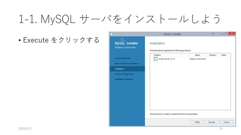 1-1. MySQL サーバをインストールしよう • Execute をクリックする 2020...