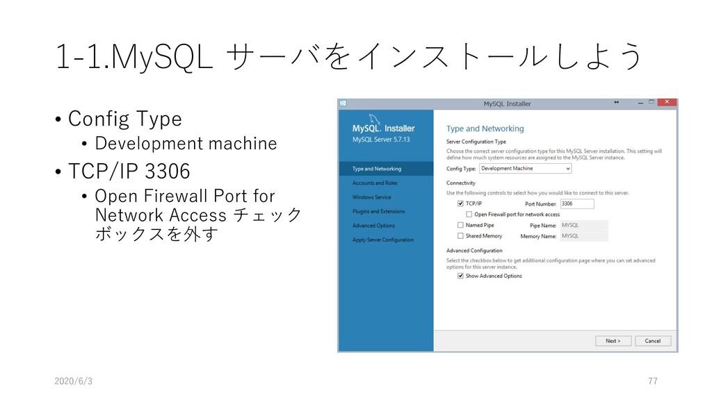 1-1.MySQL サーバをインストールしよう • Config Type • Develop...