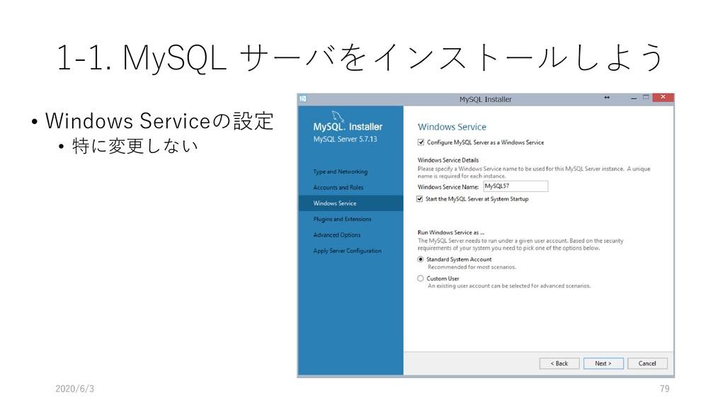 1-1. MySQL サーバをインストールしよう • Windows Serviceの設定 •...