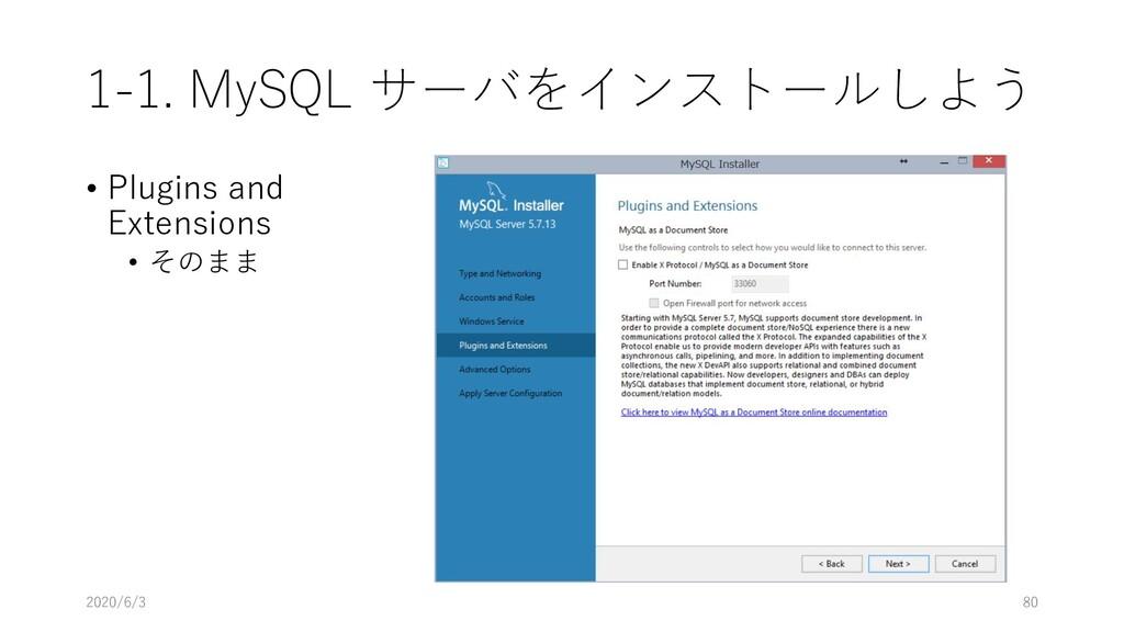 1-1. MySQL サーバをインストールしよう • Plugins and Extensio...