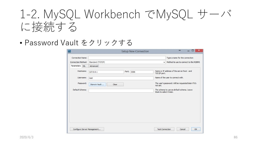 1-2. MySQL Workbench でMySQL サーバ に接続する • Passwor...