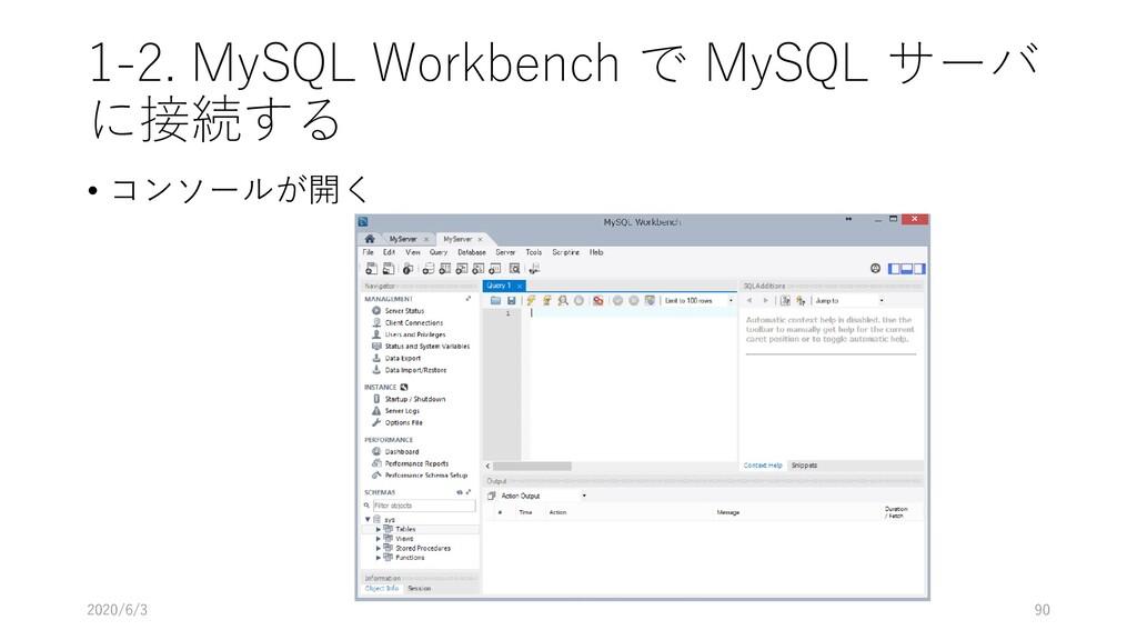 1-2. MySQL Workbench で MySQL サーバ に接続する • コンソールが...