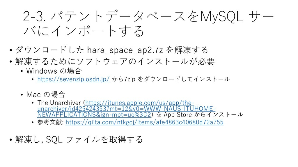 2-3. パテントデータベースをMySQL サー バにインポートする • ダウンロードした h...